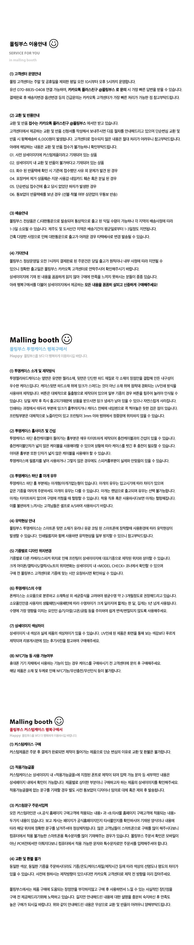 투명페이스톡(가을ver.) 케이스 - 몰링부스, 12,600원, 케이스, 아이폰7/8