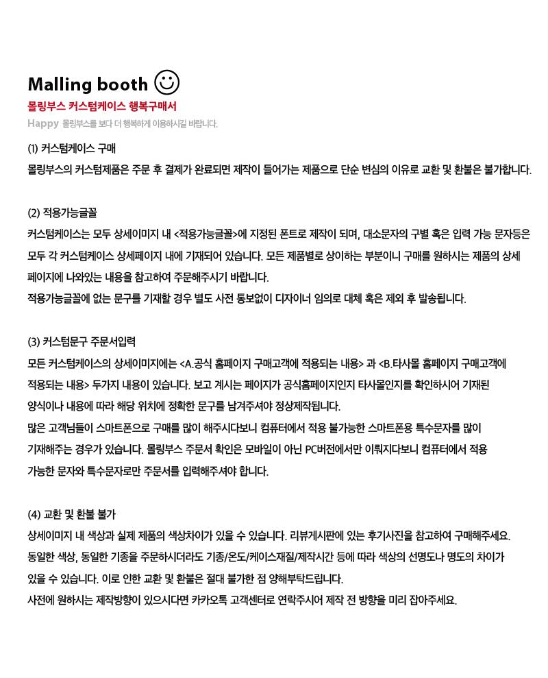 몰링부스(MALLING BOOTH) 핸디톡 이니셜버전